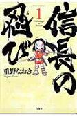 信長の忍び(1) (ヤングアニマルコミックス) [ 重野なおき ]