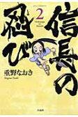 信長の忍び(2) (ヤングアニマルコミックス) [ 重野なおき ]