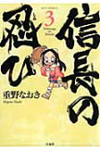 信長の忍び(3) (ヤングアニマルコミックス) [ 重野なおき ]