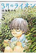 【送料無料】3月のライオン(5)