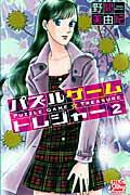 パズルゲーム☆トレジャー(2) (白泉社レディースコミックス シルキープレゼンツ) [ 野間美由紀 ]