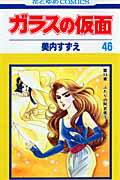 少女, 白泉社 花とゆめC 46 5