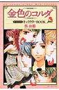 【送料無料】金色のコルダ オールイラストキャラクターBOOK