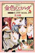 【送料無料】金色のコルダ オールイラストキャラクターBOOK [ 呉由姫 ]