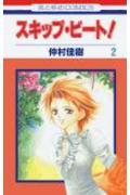 少女, 白泉社 花とゆめC 2