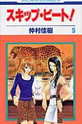 少女, 白泉社 花とゆめC 5