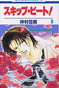 少女, 白泉社 花とゆめC 9