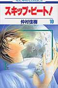 少女, 白泉社 花とゆめC 10