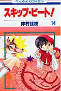 少女, 白泉社 花とゆめC 14