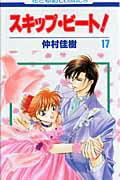 少女, 白泉社 花とゆめC 17