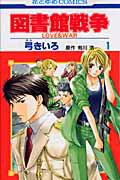 図書館戦争 LOVE & WAR(第1巻)