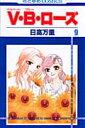 V・B・ローズ(第9巻) (花とゆめコミックス) [ 日高万