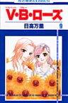 V・B・ローズ(第9巻) (花とゆめコミックス) [ 日高万里 ]