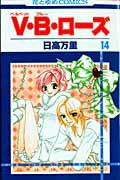 V・B・ローズ(第14巻) (花とゆめコミックス) [ 日高万里 ]
