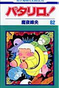 【送料無料】パタリロ!(82) [ 魔夜峰央 ]