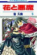 【送料無料】花と悪魔(第5巻)