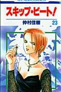 少女, 白泉社 花とゆめC 23