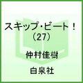 スキップ・ビ-ト!(第27巻)