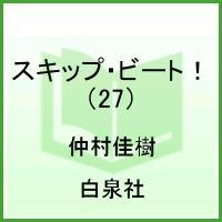 スキップ・ビート! 27巻