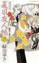 夏目友人帳公式ファンブック
