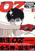 【送料無料】OZ(完全収録版)(1)