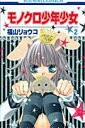 モノクロ少年少女(第2巻) (花とゆめコミックス) [ 福山リョウコ ]