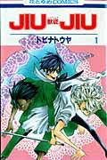 JIUJIU-獣従ー(第1巻)