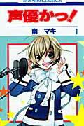 声優かっ!(第1巻) (花とゆめコミックス) [ 南マキ ]
