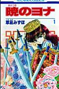 【送料無料】暁のヨナ(第1巻)