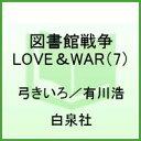 【送料無料】図書館戦争LOVE&WAR 7