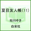 【送料無料】夏目友人帳 11
