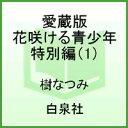 【送料無料】愛蔵版 花咲ける青少年 特別編(1)
