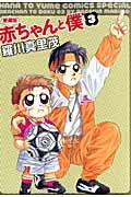【送料無料】赤ちゃんと僕(3)
