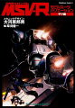機動戦士ガンダムMSV-R(ザク編)