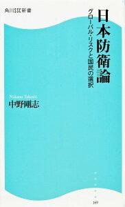 【送料無料】日本防衛論 [ 中野剛志 ]
