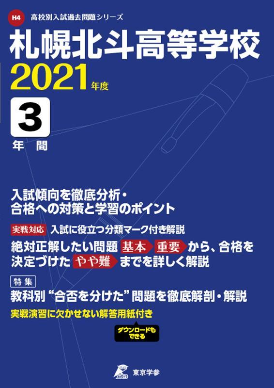 学習参考書・問題集, 中学校 2021