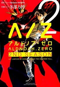 ALDNOAH.ZERO 2ND SEASON(2) (まんがタイムKRコミックス) [ 冬部万博 ]