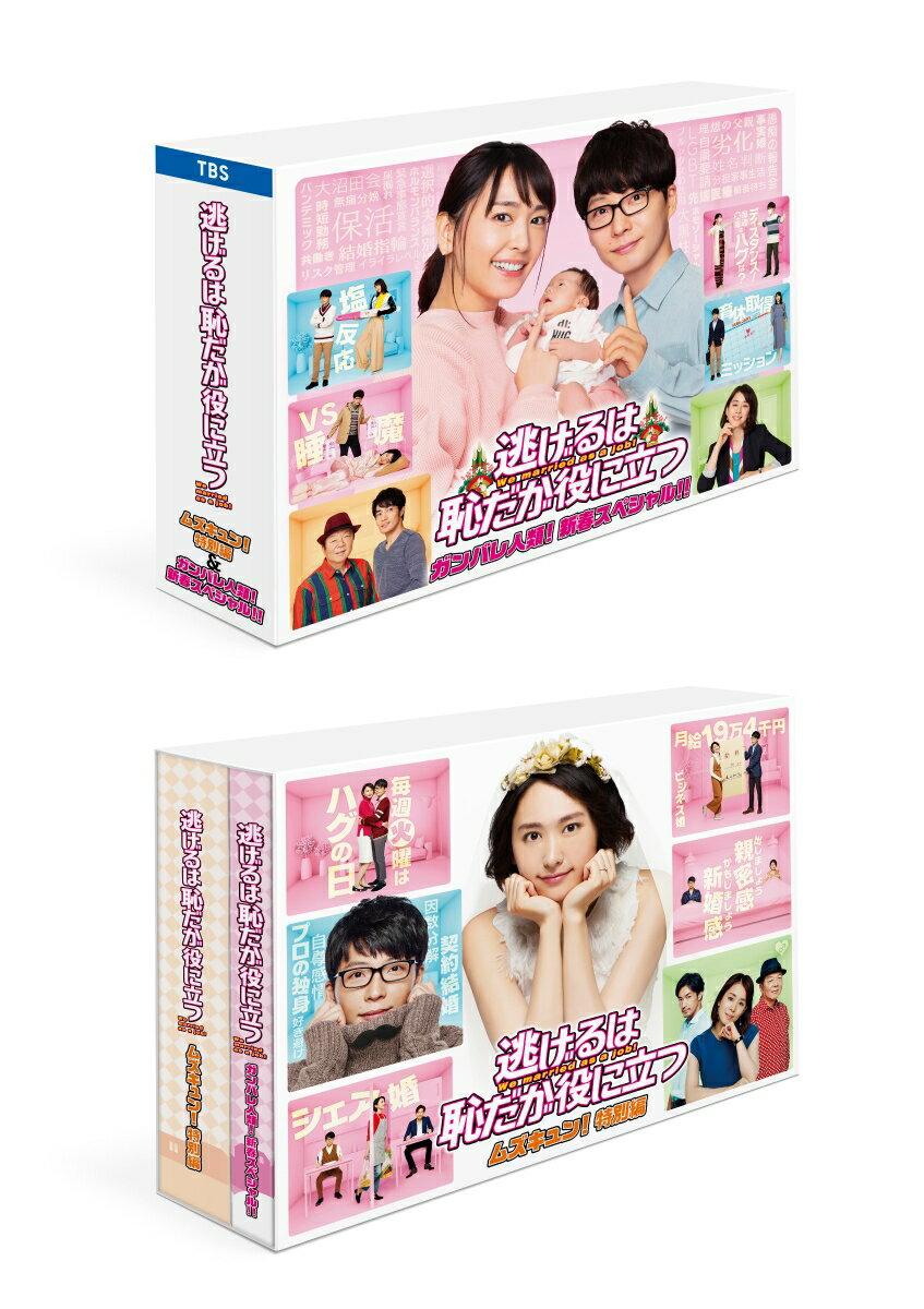 逃げるは恥だが役に立つ ガンバレ人類!新春スペシャル!!&ムズキュン!特別編 DVD-BOX
