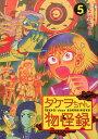 タケヲちゃん物怪録(5) (ゲッサン少年サンデーコミックス) [ とよ田 みのる ]