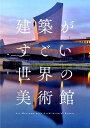 【楽天ブックスならいつでも送料無料】建築がすごい世界の美術館 [ アフロ ]