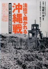 法廷で裁かれる沖縄戦(訴状編