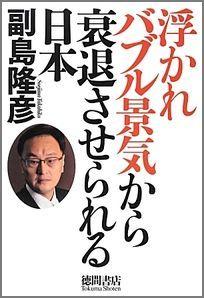 【送料無料】浮かれバブル景気から衰退させられる日本 [ 副島隆彦 ]