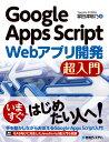 Google Apps Script Webアプリ開発 超入門 [ 掌田津耶乃 ]