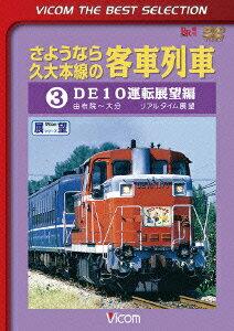 さようなら久大本線の客車列車3 DE10運転展望編 由布院〜大分