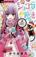 ショコラの魔法〜queen candy〜