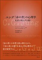 ユング『赤の書』の心理学