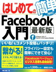 はじめてのFacebook入門最新版 (Basic master series) [ 時枝宗臣 ]