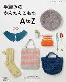 手編みのかんたんこものAtoZ