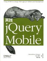 実践jQuery Mobile