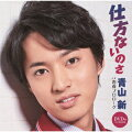 仕方ないのさ (CD+DVD)